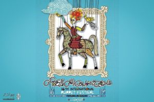 The 16th Mobarak International Puppet Theatre Festival, Tehran