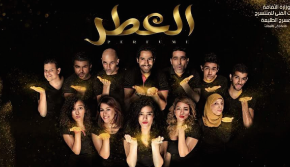 """Perfume"" Spotlights Challenges of Hearing-Impaired in Egypt"