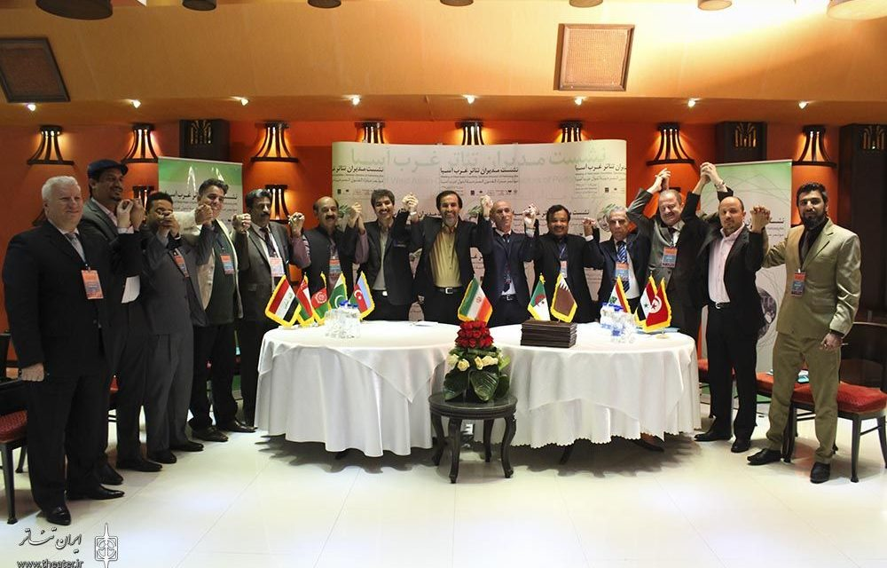 The First Meeting of Directors of Performing Arts of West-Asian and North-African Countries in Tehran, Iran