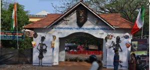 The gate of the International Theatre Festival of Kerala Photo Credit: Sooraj Kenoth, Wikipedia.org