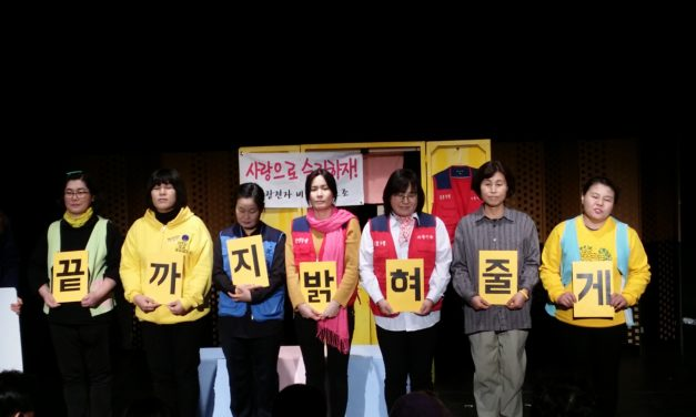 "Mothers of Sewol Ferry Take the Stage: ""His and Her Closet"""