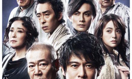 """Hamlet"" at the Tokyo Metropolitan Theatre"