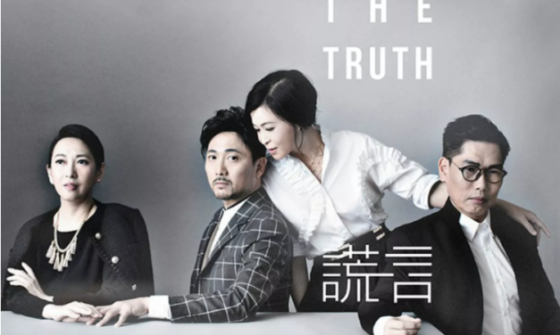 "Drama and Betrayal: Hit Play ""The Truth"" Comes to Hong Kong"