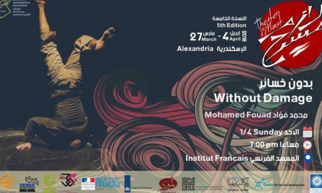 """Without Damage"" Gets A Ground-Breaking Debut At Egypt's D-CAF"