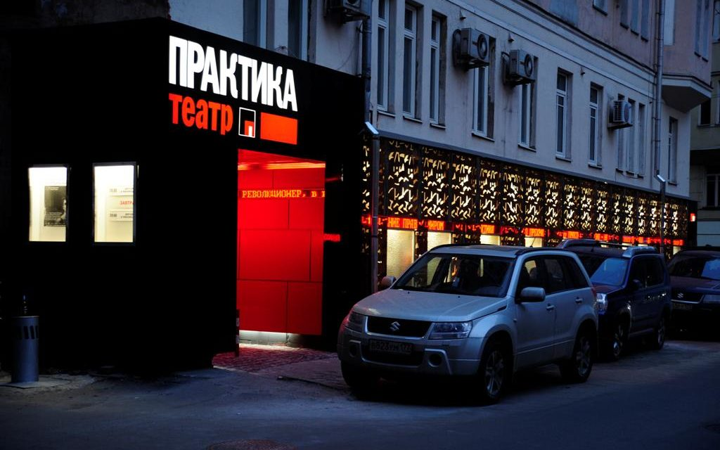 When Theatre Meets Contemporaneity:Praktika Theatre In Moscow