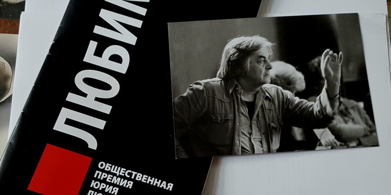 Lyubimov Award Winners Announced In Moscow