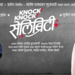 """""""Knock Knock Celebrity"""" Review: Monologues Performed In Tandem"""