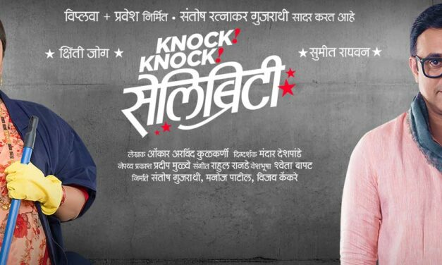 """Knock Knock Celebrity"" Review: Monologues Performed In Tandem"