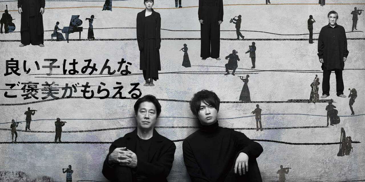 "Absurdist Comedy ""Every Good Boy Deserves Favour"" Gets Its Japan Debut"