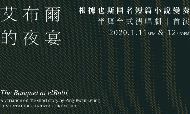 """The Dramaturgy of """"The Banquet at elBulli"""""""