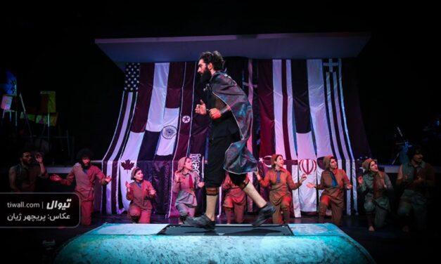 Shakespearean Tragedy Unfolds Wave of Populism on Tehran Stage