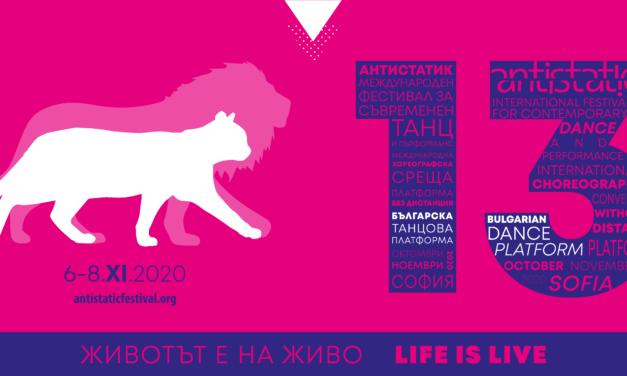 The Amazing Energy of the Bulgarian Dance Platform 2020
